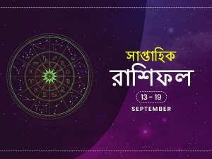 Weekly Horoscope 13 September To 19 September