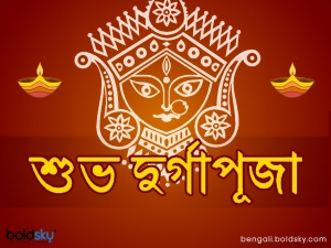 Durga Puja Wishes Images Quotes Whatsapp And Facebook Status Messages In Bengali
