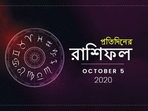 Daily Horoscope For 5 October