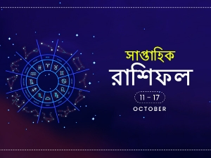 Weekly Horoscope 11 October To 17 October