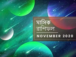 November 2020 Monthly Horoscope In Bengali
