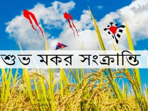 Makar Sankranti 2021 Quotes And Wishes Greetings Messages Whatsapp Status