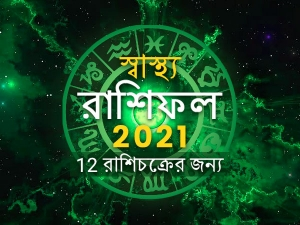 Health Horoscope 2021 Swasthya Rashifal For All Zodiac Signs In Bengali