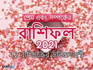 Love And Relationship Horoscope 2021 In Bengali