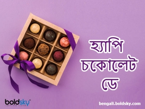 Happy Chocolate Day 2021 Wishes Quotes Messages Images Whatsapp Status Message In Bengali