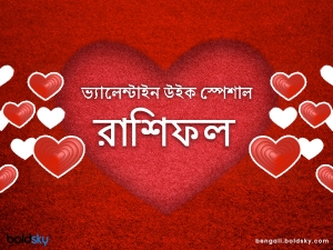 Valentine Week Special 2021 Love Rashifal For February 7 To February 14 In Bengali