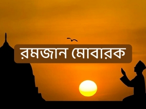 Happy Ramadan 2021 Ramzan Mubarak Images Wishes Messages Status Photos And Greetings In Bengali