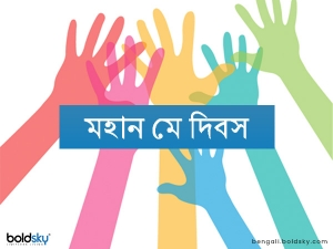 May Day 2021 Wishes Quotes Images Messages Whatsapp Status For Labour Day In Bengali