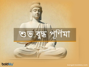 Happy Buddha Purnima Wishes Messages Quotes Images Facebook And Whatsapp Status In Bengali