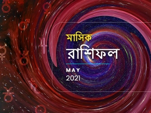 Monthly Horoscope May 2021 In Bengali
