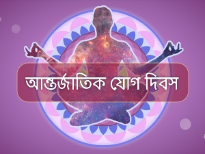 Happy International Yoga Day Wishes Images Messages Quotes Whatsapp And Faceook Messages In Bengali