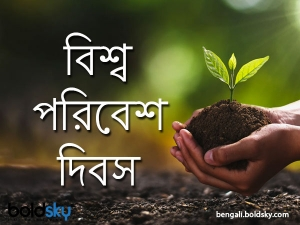 World Environment Day Wishes Slogans Quotes Whatsapp And Facebook Status Messages In Bengali