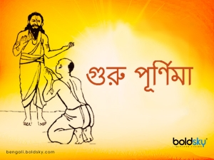Happy Guru Purnima 2021 Wishes Images Messages Quotes Whatsapp And Facebook Status In Bengali