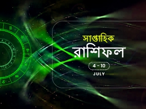 Weekly Horoscope 4 July To 10 July 2021 In Bengali