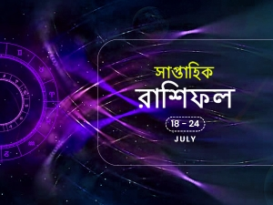 Weekly Horoscope For 18 July To 24 July 2021 In Bengali