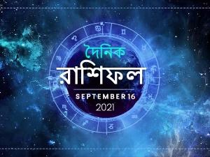 Ajker Rashifal 16 September 2021 Bengali Rashifal Today Horoscope In Bengali