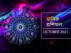October 2021 Monthly Horoscope In Bengali