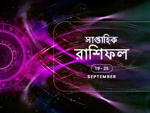Weekly Horoscope For 19 September To 25 September In Bengali