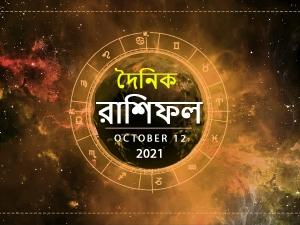 Ajker Rashifal 12 October 2021 Bengali Rashifal Today Horoscope In Bengali
