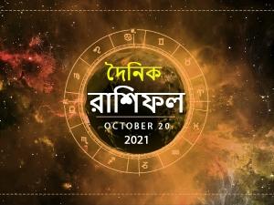 Ajker Rashifal 20 October 2021 Bengali Rashifal Today Horoscope In Bengali