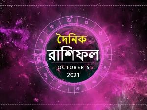 Ajker Rashifal 05 October 2021 Bengali Rashifal Today Horoscope In Bengali