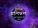 Ajker Rashifal : কেমন কাটবে আজ সারাদিন? পড়ুন ২১ সেপ্টেম্বরের রাশিফল