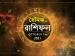 Ajker Rashifal : কেমন কাটবে আজ সারাদিন? দেখুন ১৬ অক্টোবরের রাশিফল